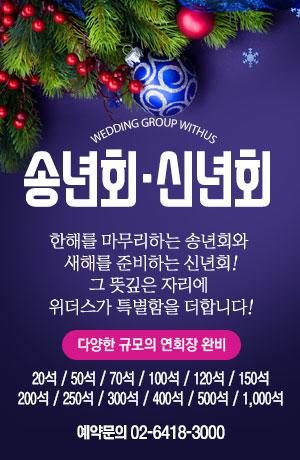 2017 송년