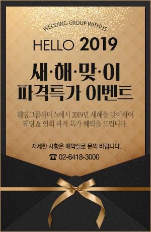 2019 새해맞이