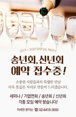 2019 송년회